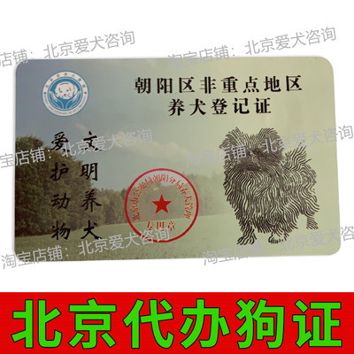 On behalf of Beijing dog certificate, Beijing Dog Certificate Beijing Dog Registration Certificate Beijing General Terminal Dog Certificate