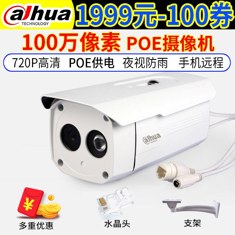 Большой цветущий 100 десять тысяч POE кабель питание от противо-дождевой 720P ночное видение монитор камеры DH-IPC-HFW1020B