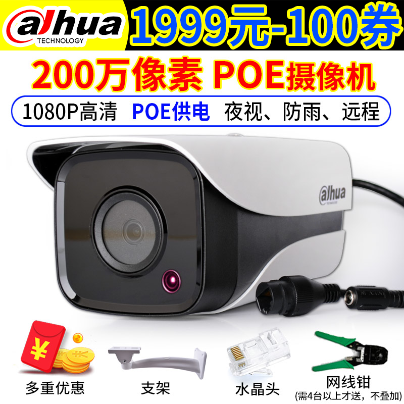 Большой цветущий монитор сеть камеры 200 десять тысяч POE питание от водонепроницаемый ночное видение удаленный DH-IPC-HFW1220M-I1
