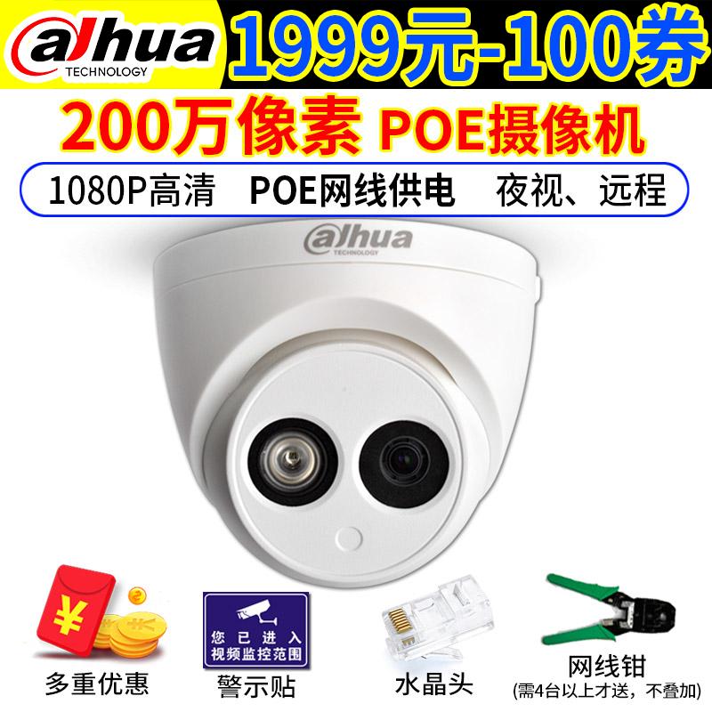 Большой цветущий монитор 1080P полушарие машинально веб-камера высокого разрешения 200 десять тысяч ночное видение POE питание от DH-IPC-HDW1220C