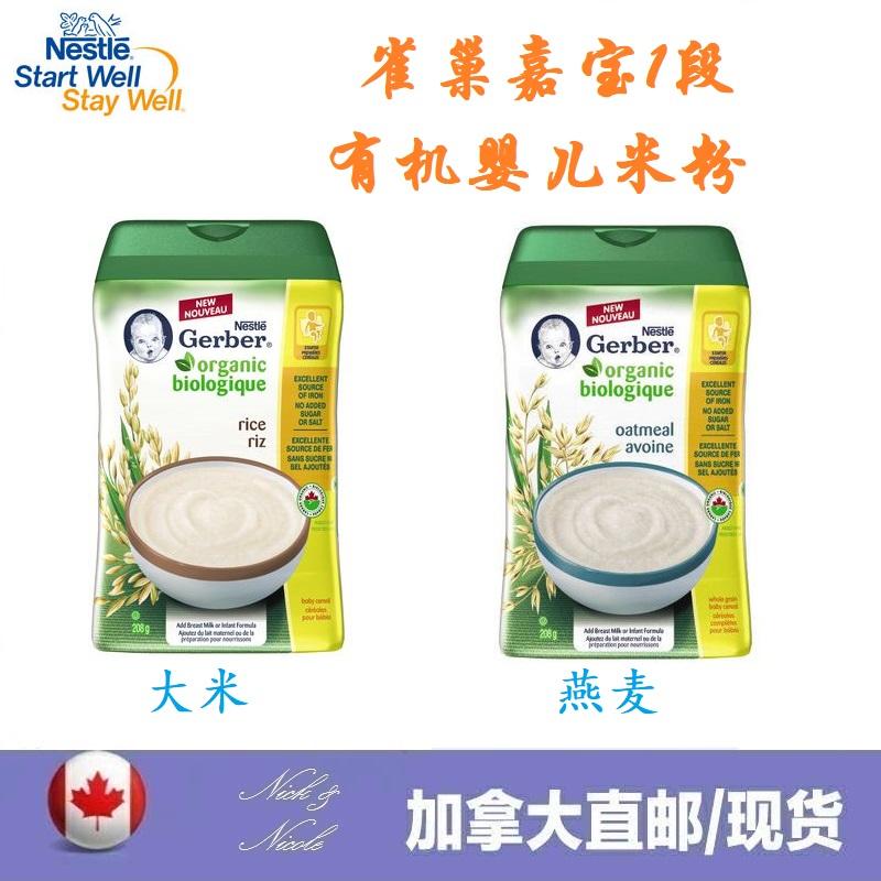 加拿大直邮Gerber雀巢嘉宝1段有机婴儿辅食燕麦糙米宝宝米粉4个月