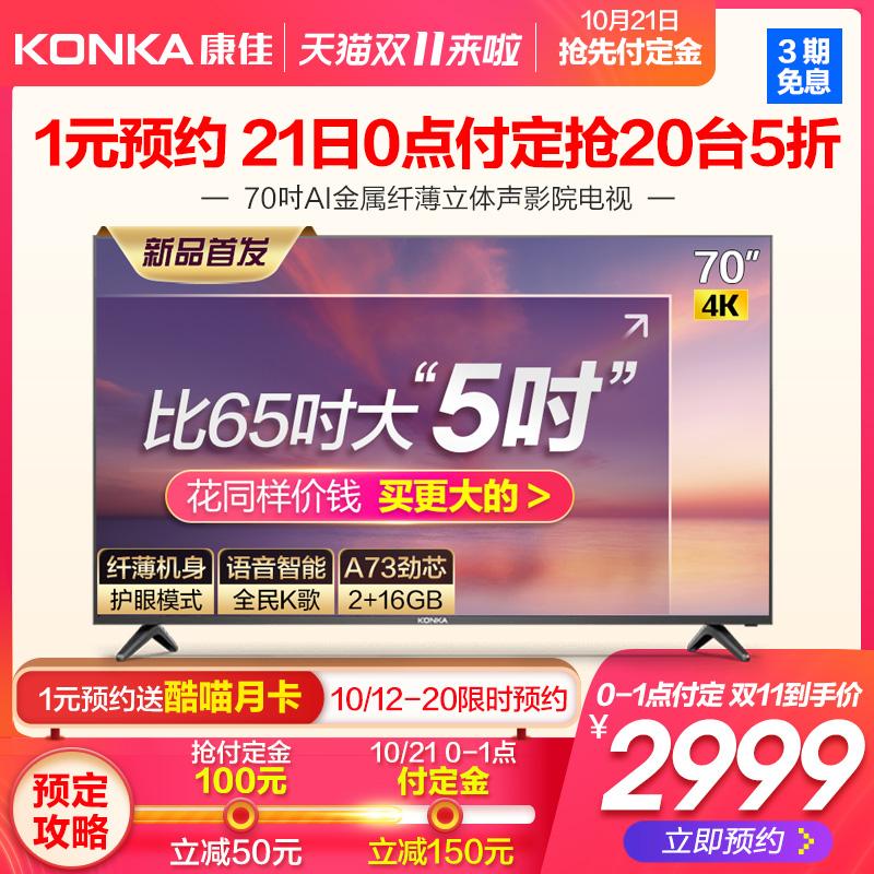 70寸+4K HDR+12BIT色輪技術!康佳 70G3U 70英寸 4K 液晶電視 21日0點2999元包郵(21日前1小時付定金100元,11日付尾款)