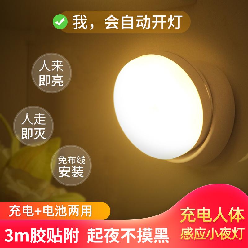 智能led人体感应无线小夜灯充电不插电家用自动声光控衣柜楼梯道