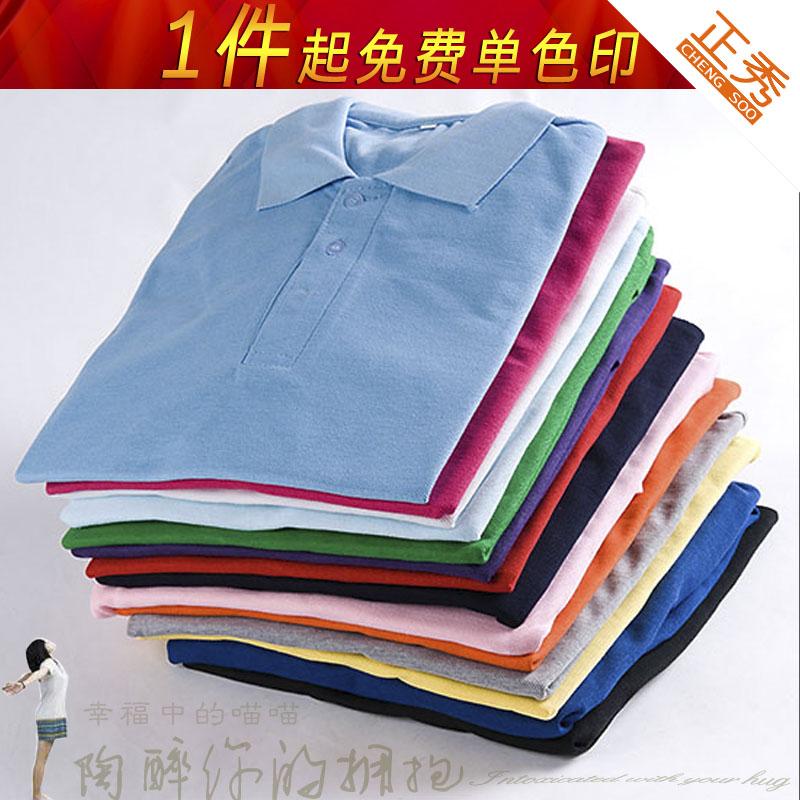 正秀新款翻领短袖志愿者T恤广告衫班服毕业文化衫工作服定制印字