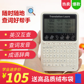 Electronic dictionary English-Chinese dictionary elementary, middle and high school students English translation portable memorizing word search phonetic symbols