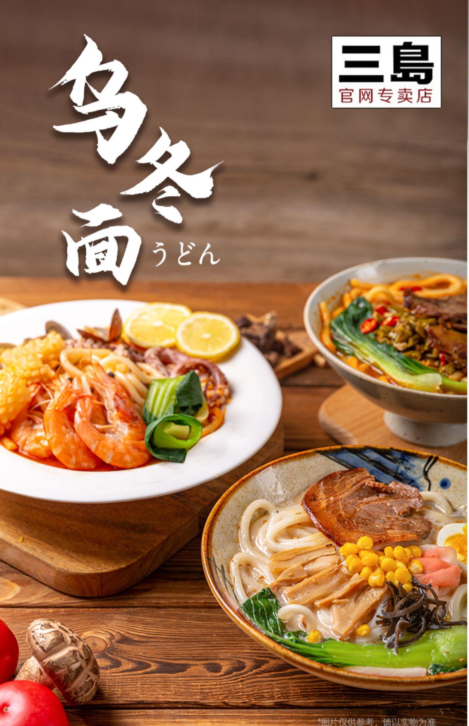 三岛日式油炸豚骨汤5包带包乌冬面