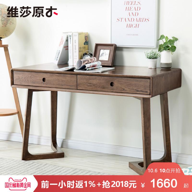 維莎全實木書桌北歐日式學習桌紅橡別致腿部現代簡約環保書房家具