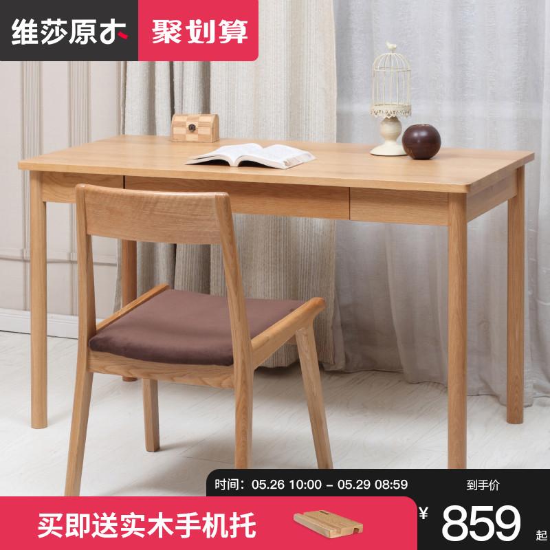 维莎日式纯实木书桌书房电脑桌v书桌书桌简约写字台橡木家具环保