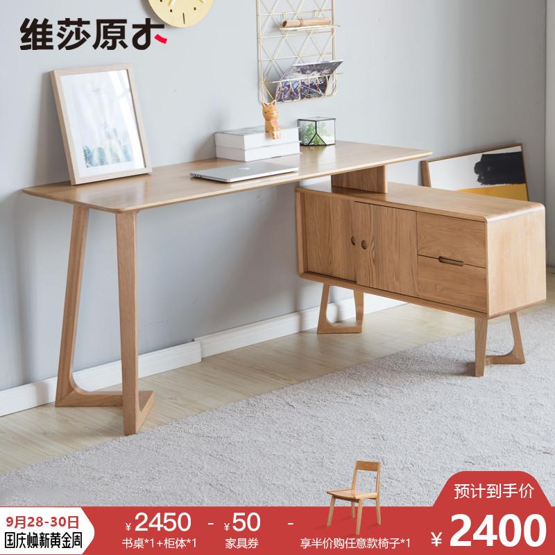 維莎日式全實木書桌書柜轉角組合橡木拐角北歐簡約家用辦公家具