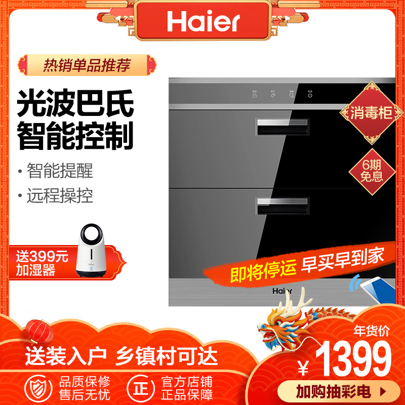 Haier/海尔 ZQD100F-TM1U1 消毒柜 嵌入式智能光波消毒家用碗柜