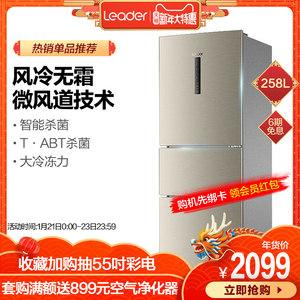 海尔Leader/统帅 BCD-258WLDPN 三开门冰箱风冷家用节能电冰箱