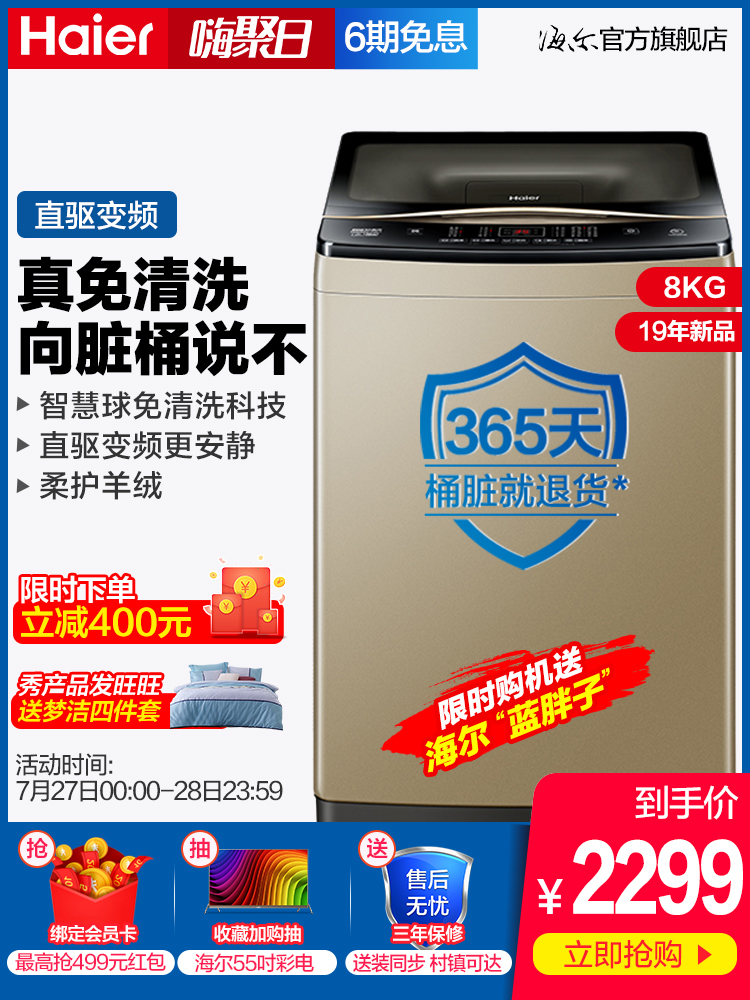 Haier Haier 8kg no-clean direct drive frequency wave wheel automatic washing machine EMB80BF169