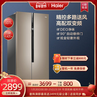 Haier / Haier BCD-507WDPT to open the double door change frequency wind cool household frost energy-saving refrigerator