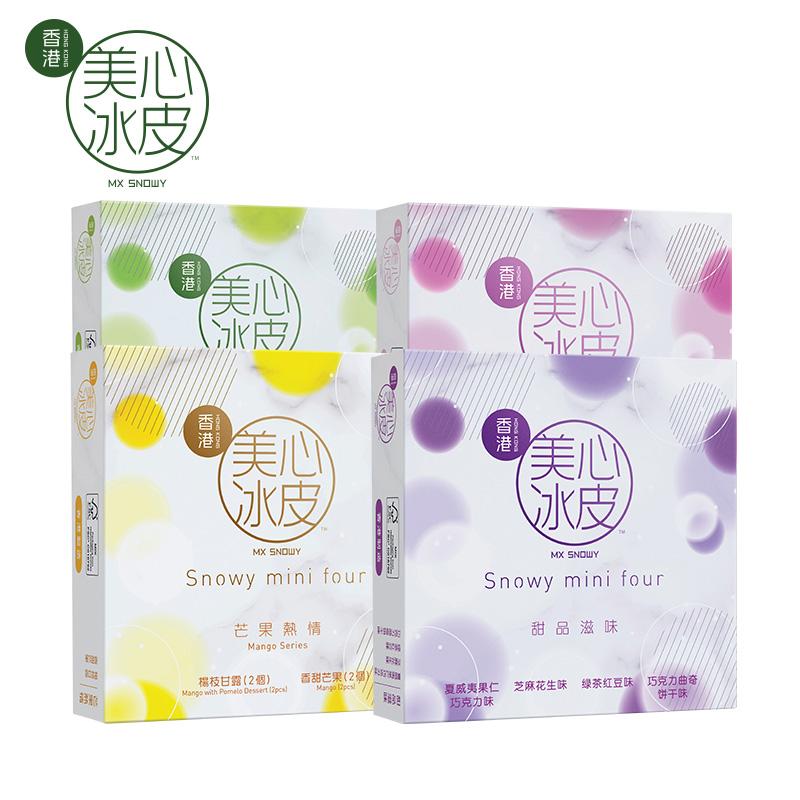 月饼届断货王:4枚x4盒 香港美心 mini冰皮月饼 178元包邮顺丰冷链