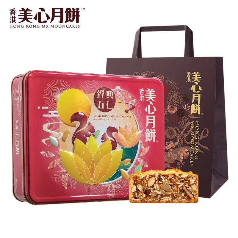 中国香港美心经典五仁月饼礼盒港式中秋节送礼蛋黄莲蓉特产
