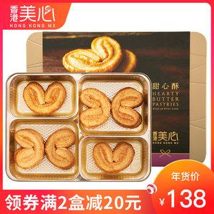 香港进口美心甜心酥3口味礼盒蝴蝶酥休闲零食饼干糕点年货送礼