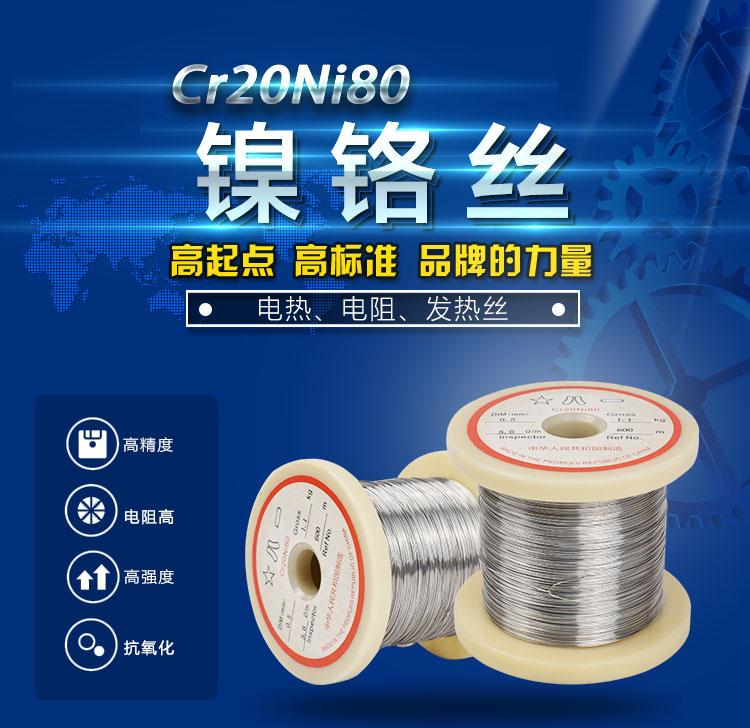 Никель-хромовая проволока Cr20Ni80 Электрическая проволока Проволока для резки пенопласта проволока электронная сигарета сплав проволока продается рисом