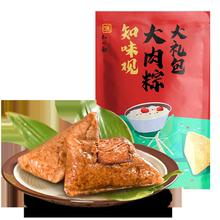 知味观嘉兴美味鲜肉粽100g*6