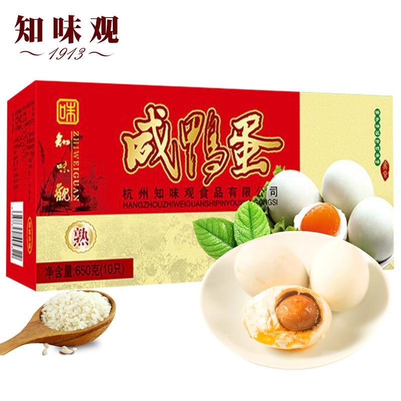 知味观高邮特产咸鸭蛋650g*1盒送礼流油整箱拌饭咸蛋黄非海鸭蛋
