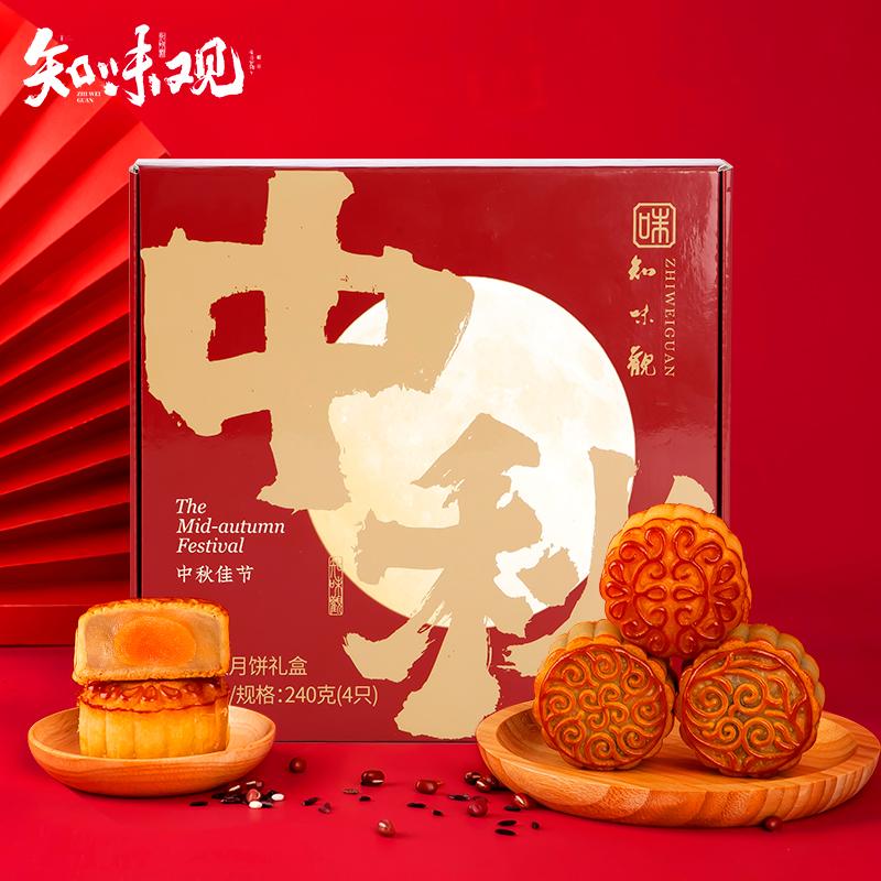 知味观中秋节月饼蛋黄莲蓉豆沙广式椰蓉月饼散装老式糕点心零食品