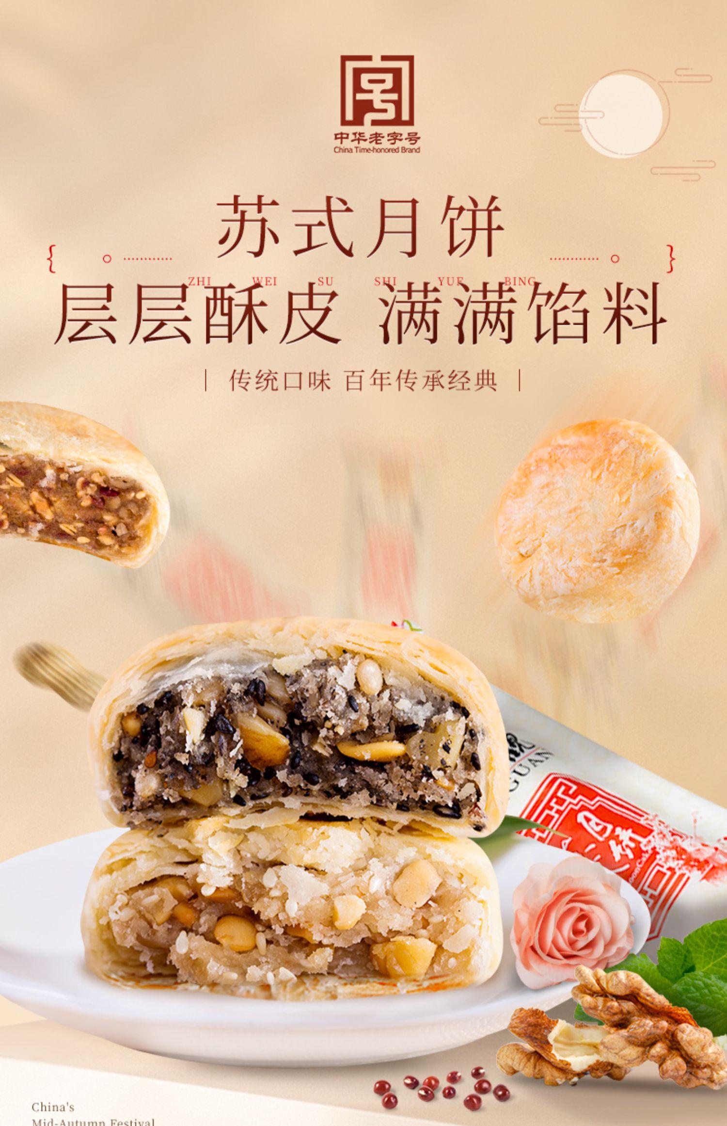 【知味观】苏式传统酥皮月饼8只