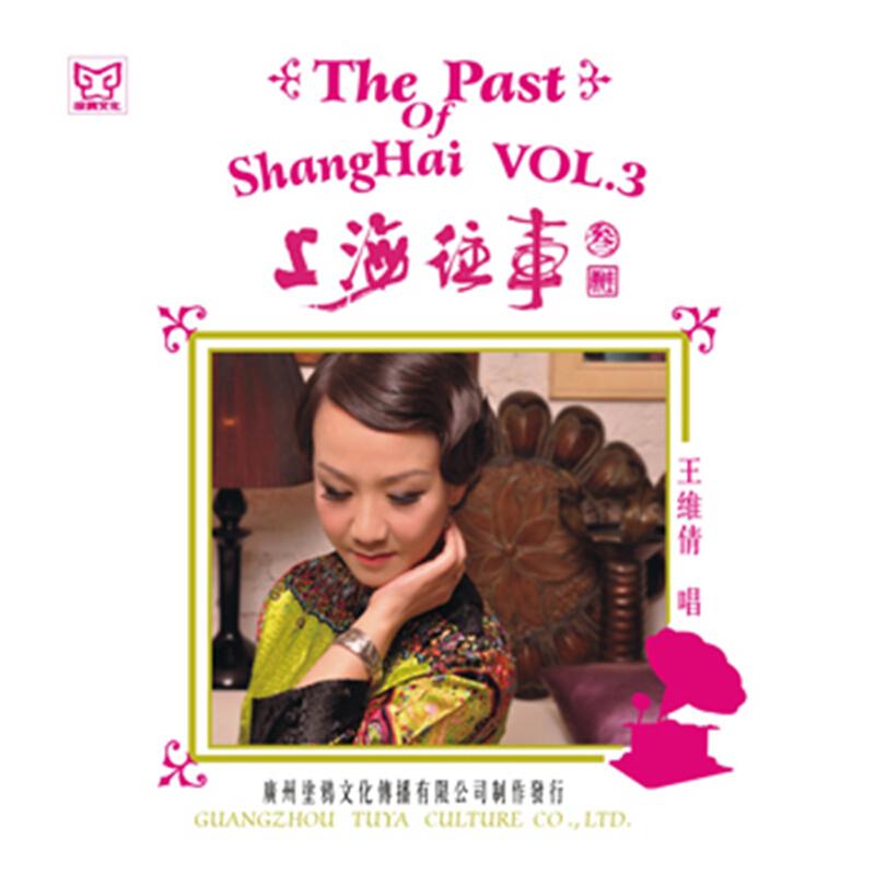 汽车发烧碟王维倩上海唱片(3)CD涂鸦碟片光盘载正版音乐往事