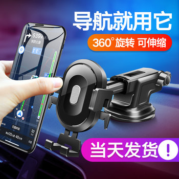 Car phone holder bracket Car supplies Car onboard navigation support Paste suction cup universal