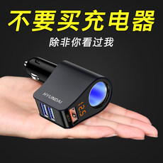 Modern car charger cigarette lighter adapter plug a delayed three car charge fast charge one with two usb conversion head