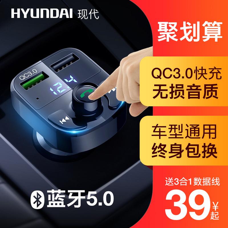 车载mp3蓝牙接收器音乐播放器点烟器多功能汽车用品u盘充电器快充