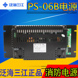 Oceanwide Sanjiang Discharge Host DC Power Supply PS-06B Fire Power Supply Original Genuine Spot