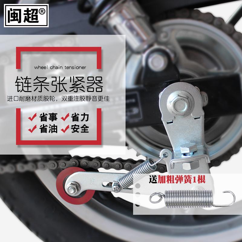 摩托车链条张紧器 自动调节防滑松紧导链 张紧轮带双轴承进口胶轮