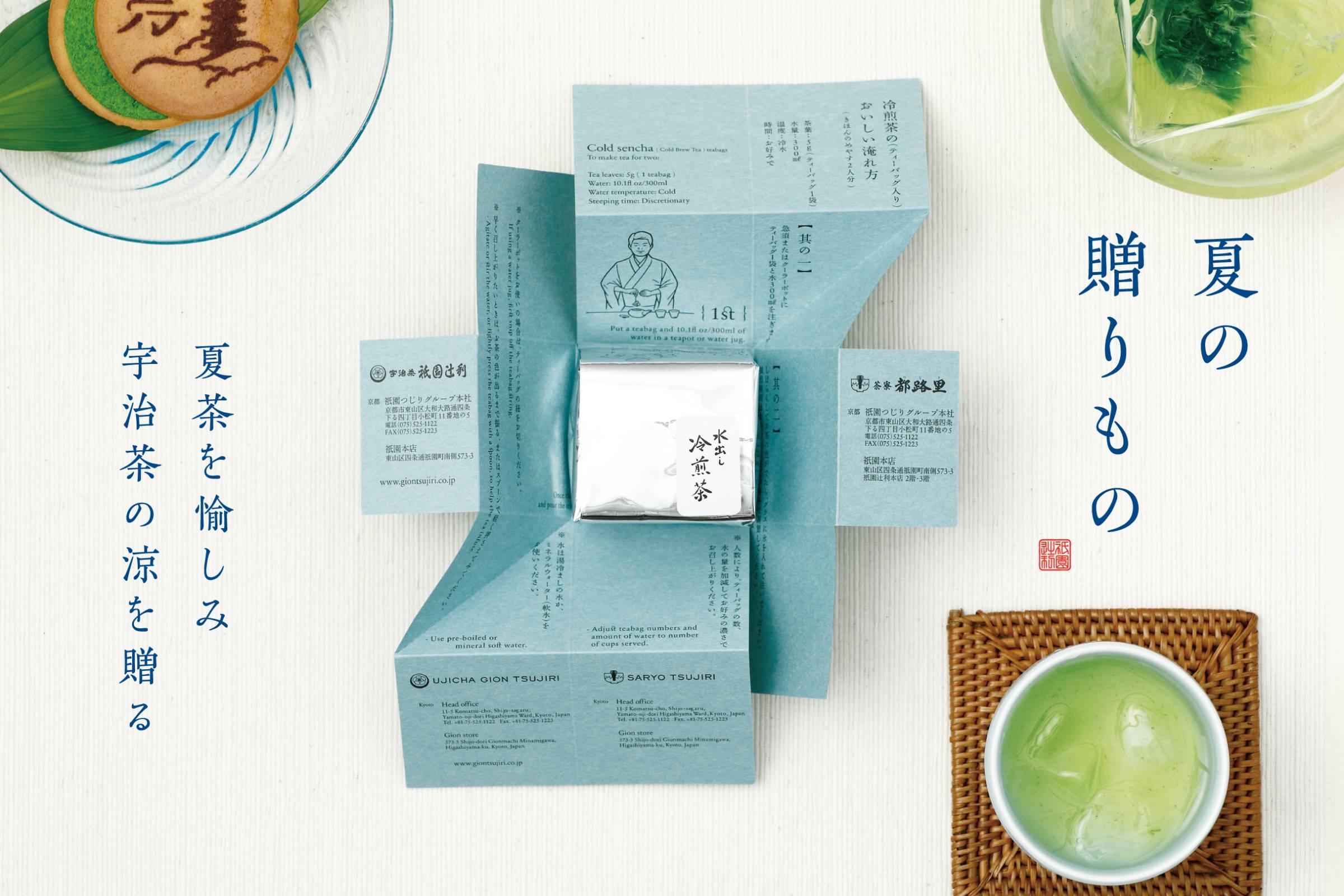 訂日本茶老鋪宇治茶祇園辻利夏季水出冷煎茶冷泡茶7袋盒裝