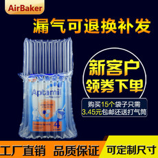 Milk powder column packing bags express shock proof buffer tank bubble bags inflatable bags bubble column buffer bags wholesale