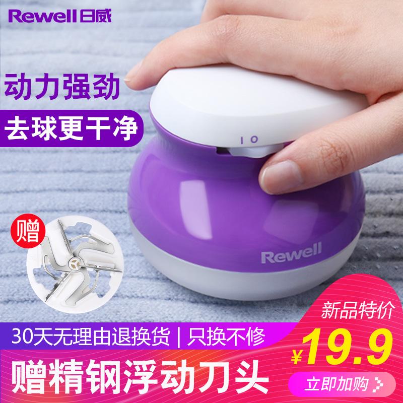 Riwei бытовой волос шарик триммер перезаряжаемая одежда для волос пилинг соскабливание удаление волос бритье машина для удаления волос на шар