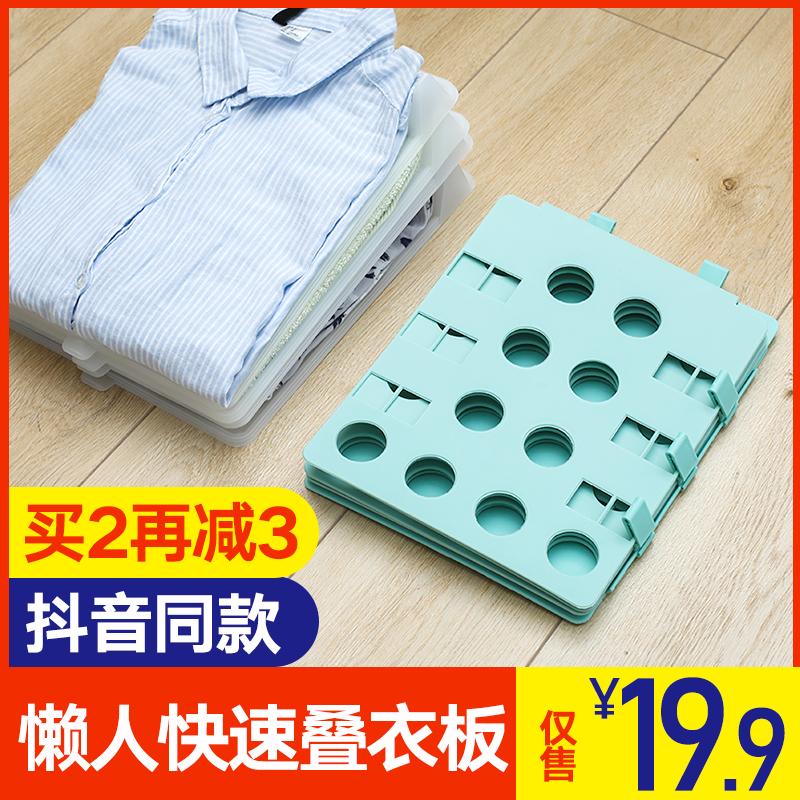 Ленивый мужчина складывает одежду Артефакт складывает рубашку складывать одежду панель Дрожать спасибо фасон унисекс домашнее хозяйство со складыванием Стек хранения в общежитии панель