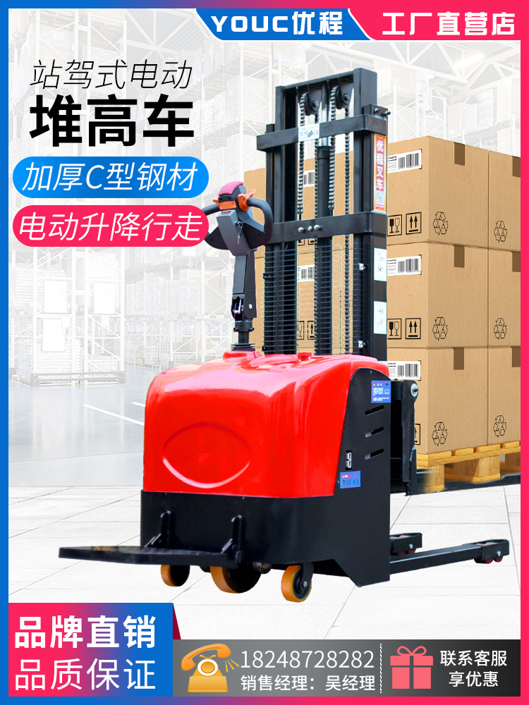 Excellent 1 ton all-electric hydraulic reactor electric stacker 2 tons of electric bottle 託 disk raised loading and unloading stacking reactor tall machine