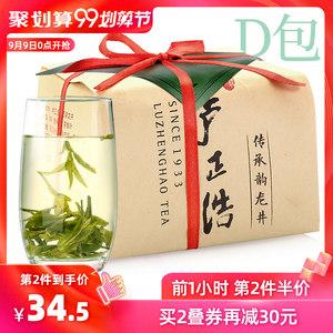 卢正浩正宗雨前西湖龙井茶叶绿茶百年老茶树传统D包250克2017新茶