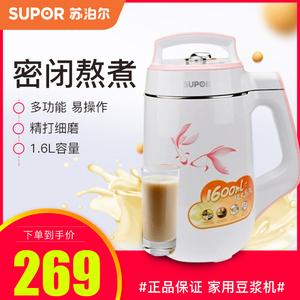 SUPOR / Supor DJ16B-Y75 Sữa đậu nành 1.6L dung tích lớn dùng trong nhà