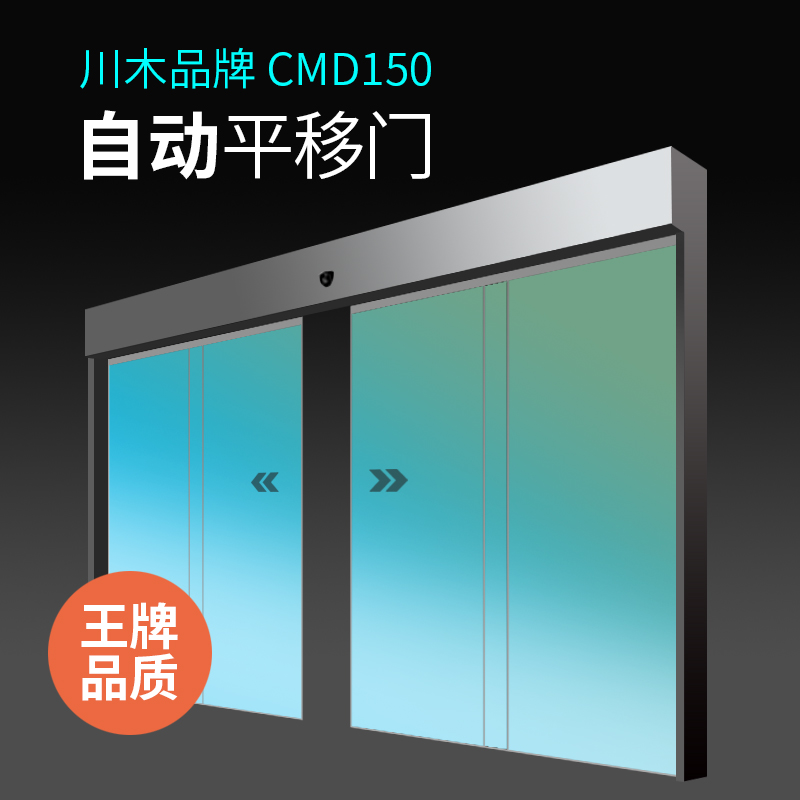 Usd 10232 Kawamura Brand Induction Door Automatic Door Complete