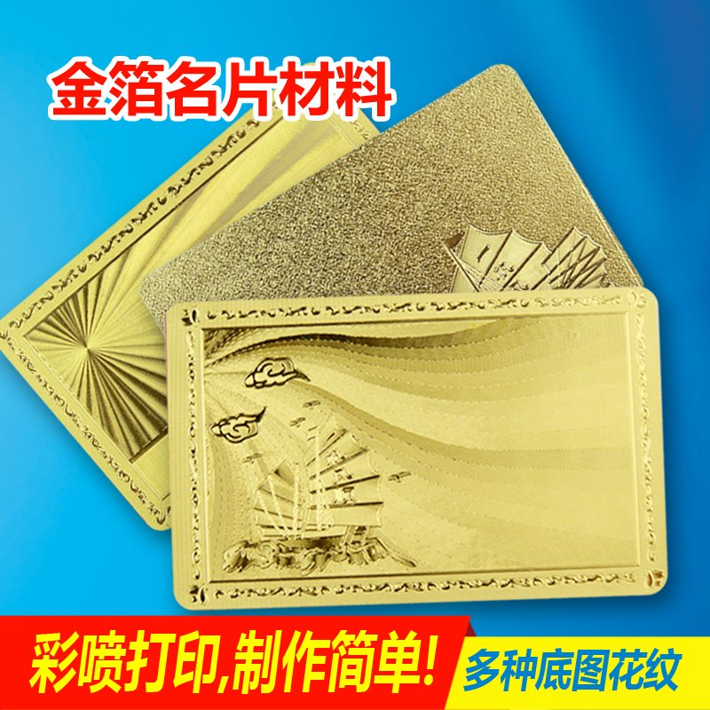 Imitation gold leaf color Inkjet business card paper A4 gold foil print jam specialty business card printing paper material 1 Set 1 $ 8