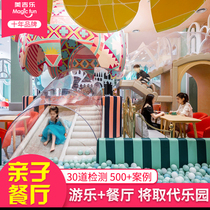 Parent-child Restaurant amusement facilities indoor childrens paradise equipment playground