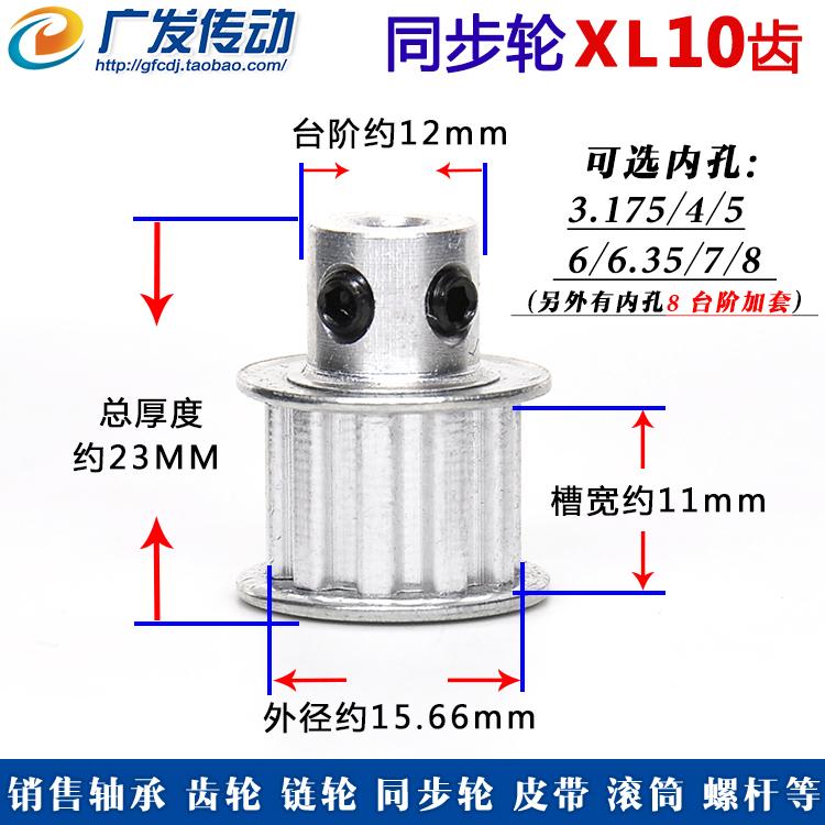 Синхронный круглый  XL10 зуб синхронный кожаный ремень круглый  XL10T шкив отверстие 3/4/5/6/6.35/ с верхней провод