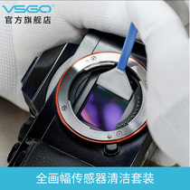 VSGO威高CMOS清洁单反相机传感器清