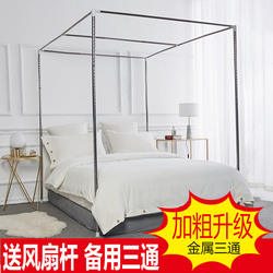 Mosquito net bracket pole accessories three-door stainless steel tube square top shelf bold single-door landing princess mosquito net
