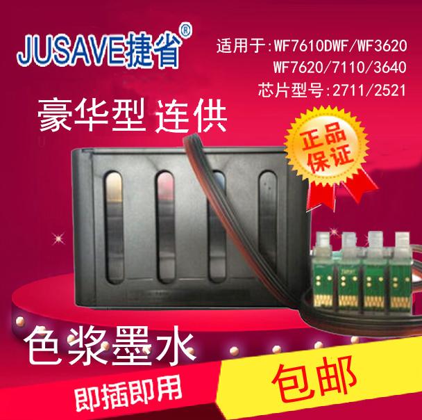 连供188 27适用爱普生WF7610 3620 7620 7710 7720捷省填充墨盒