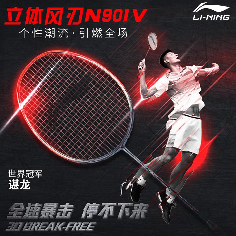 正品李宁羽毛球拍N90 IV全碳素单拍 立体风刃900B均衡型谌龙战拍