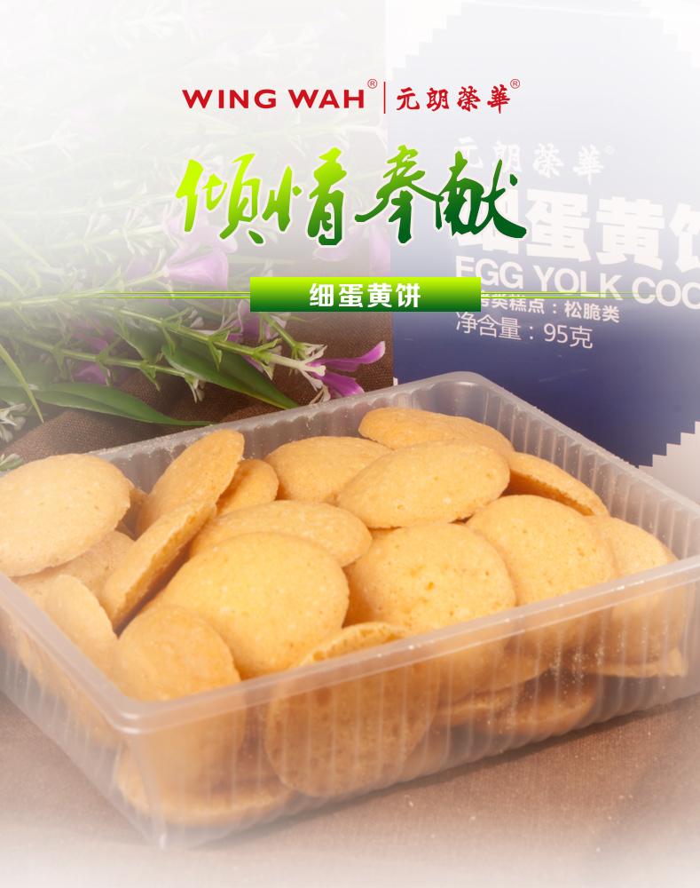 细蛋黄饼1.jpg