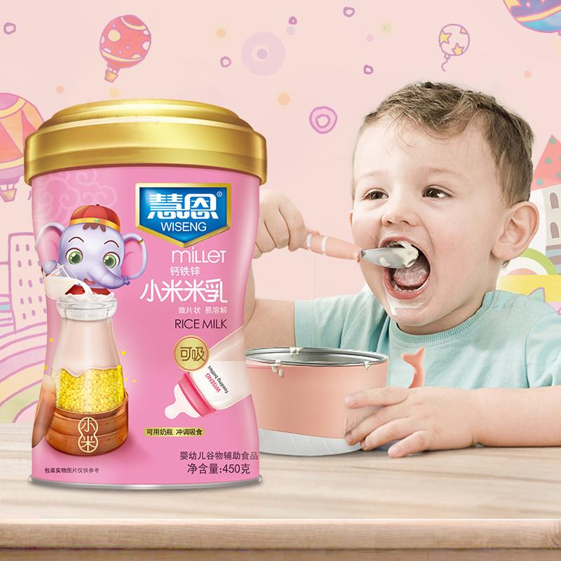婴幼儿小米米粉婴儿钙铁锌№1段2段3段原味宝�宝营养米乳米糊辅食