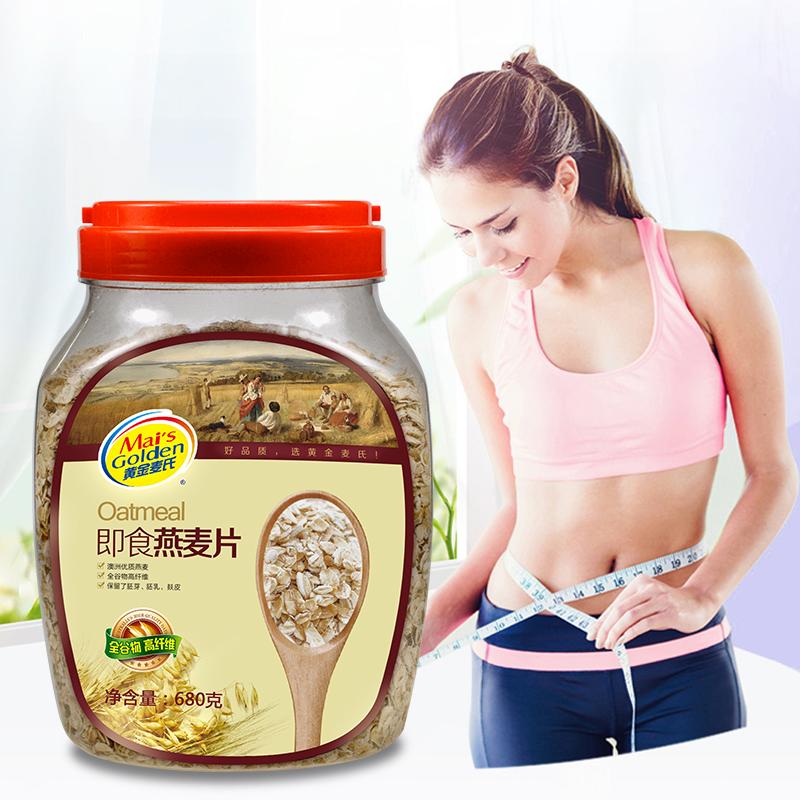 瘦身减肥健身饱腹营养代餐无糖即食麦片