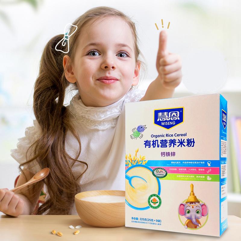 婴幼儿有机米粉强化钙铁锌营养婴儿米粉1段2段3段宝宝米糊辅食桶
